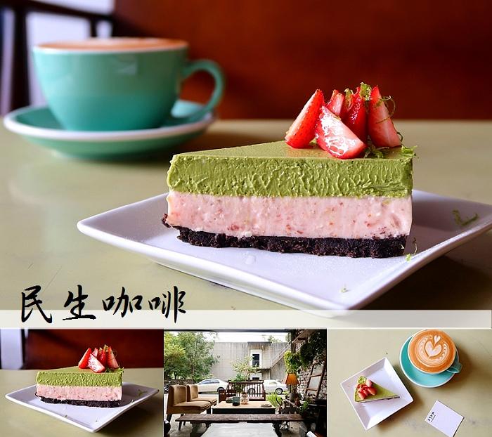 民生咖啡.jpg