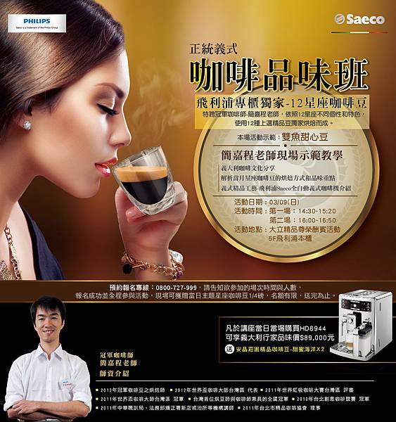 百貨咖啡講座EDM-大立精品尊榮酬賓活動-1030219