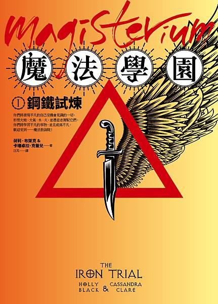 《魔法學園 I: 鋼鐵試煉》平面書封 _ 20151013 (1).jpg