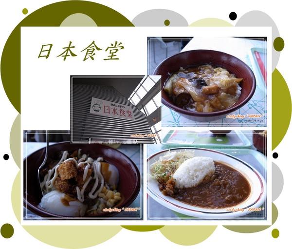 日本食堂.jpg