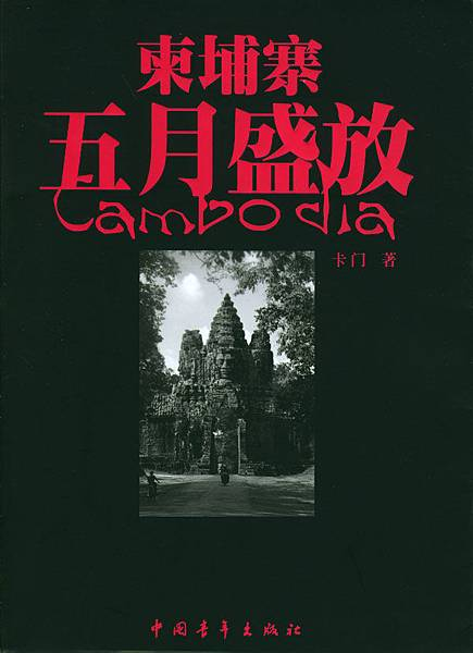 柬埔寨 五月盛放