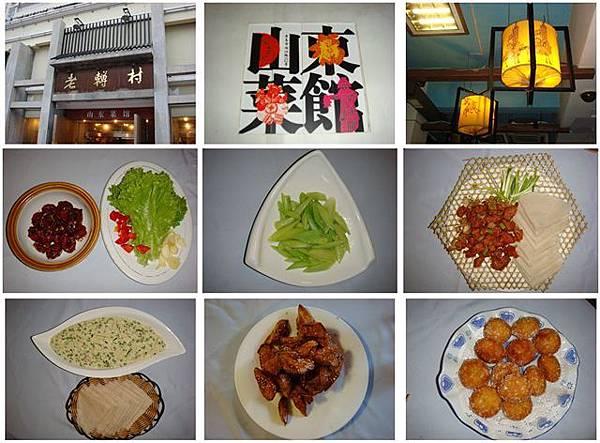 1山東菜館 老轉村.jpg