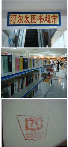 14不是書局而是圖書超市喔.jpg