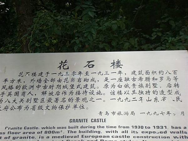 25花石樓介紹.jpg