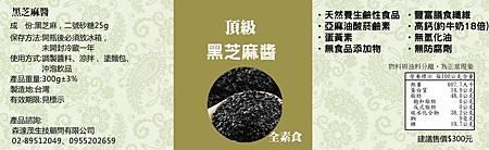 黑芝麻醬5