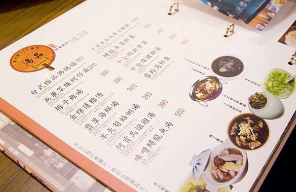新台灣原味餐廳(高雄人文)-6