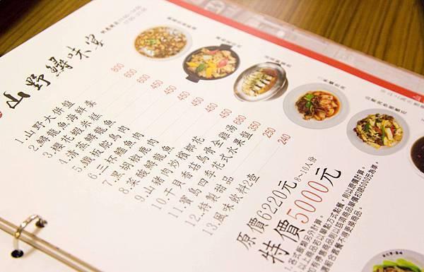 新台灣原味餐廳(高雄人文)-8