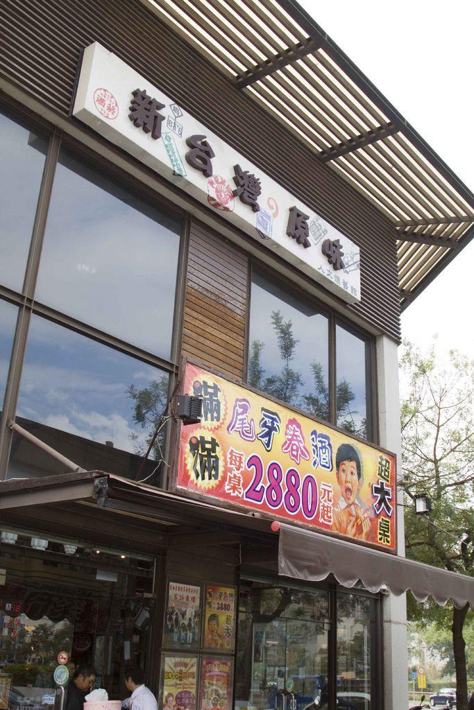 新台灣原味餐廳(高雄人文)-17