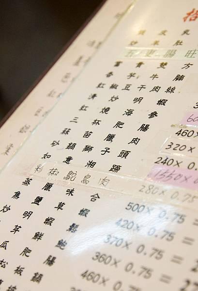 天然臺湘菜-16