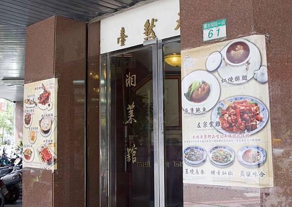 天然臺湘菜-2