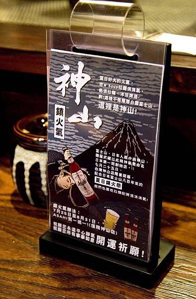 神山一本拉麵-21