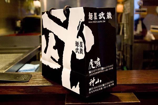 神山一本拉麵-1