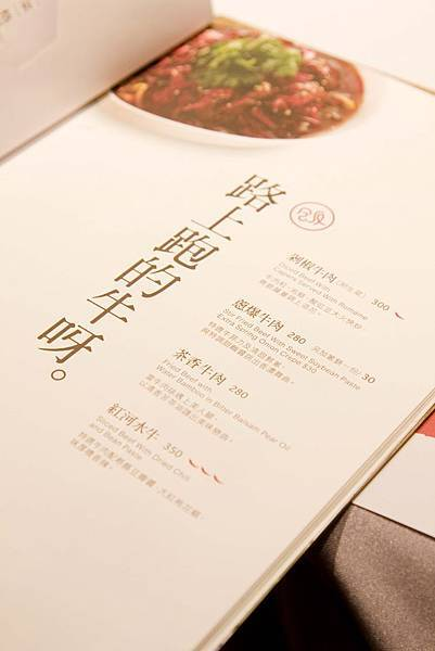 開飯川食堂(京站)-17