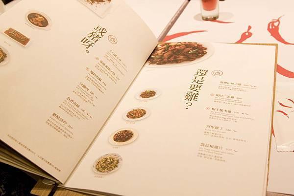 開飯川食堂(京站)-13