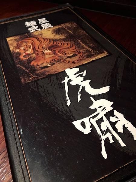 麵屋武藏虎嘯-19