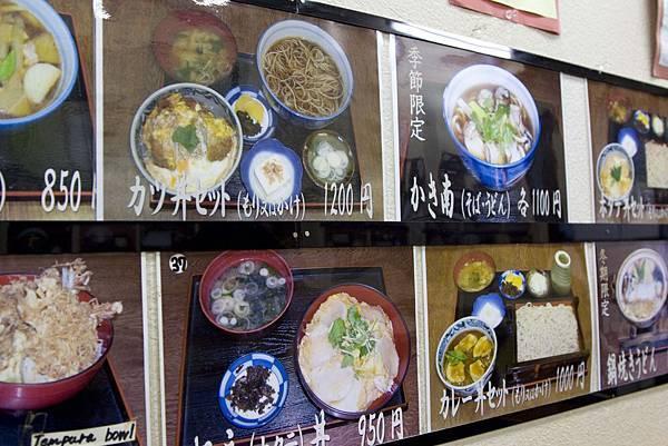 日本東京箱根五天四日 Part 2 -12