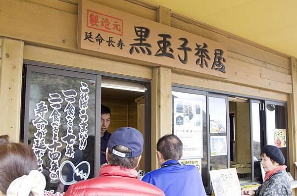 日本東京箱根五天四日 Part 3 -19