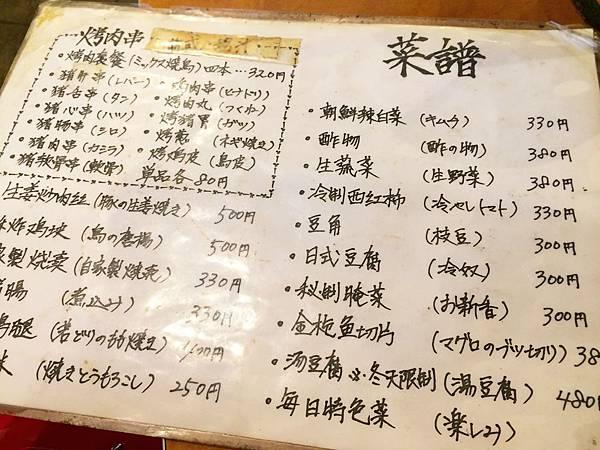日本東京箱根五天四日 Part 4 -21