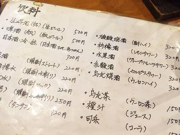 日本東京箱根五天四日 Part 4 -20