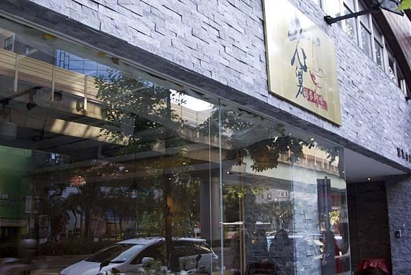 老舅的家鄉味台北店-1