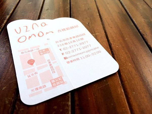 杏桃鬆餅屋-34