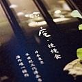 燈燈庵-24