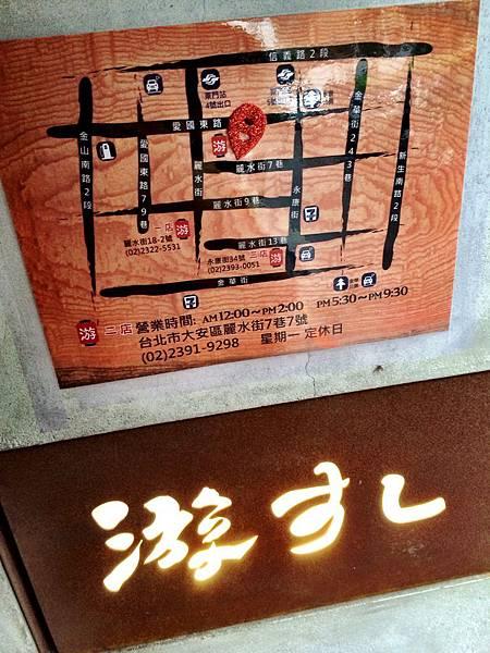 游壽司二店初訪-24