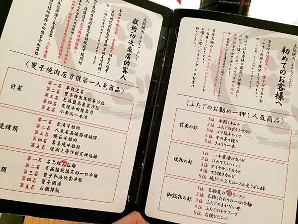 大阪双子燒肉大安及忠孝店初訪-7
