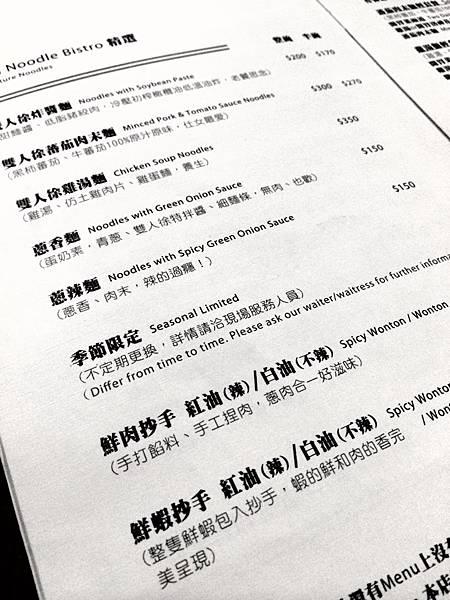 雙人徐仁愛麵吧-35