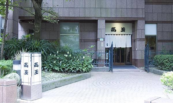 高玉壽司商午初訪-3