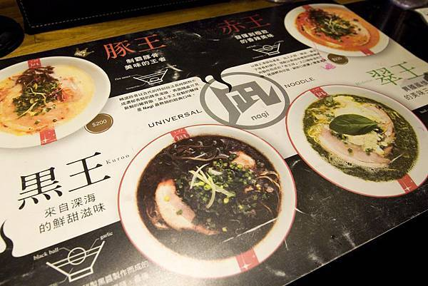 ラーメン凪拉麵台灣忠孝店-15