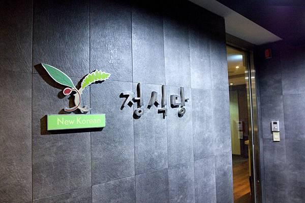 Jungsik Korea - 29