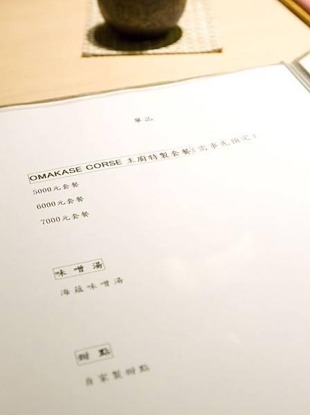 千壽會員制日本料理初訪-38