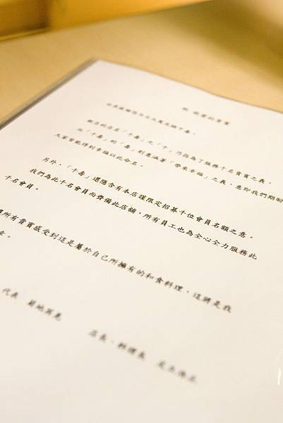 千壽會員制日本料理初訪-37
