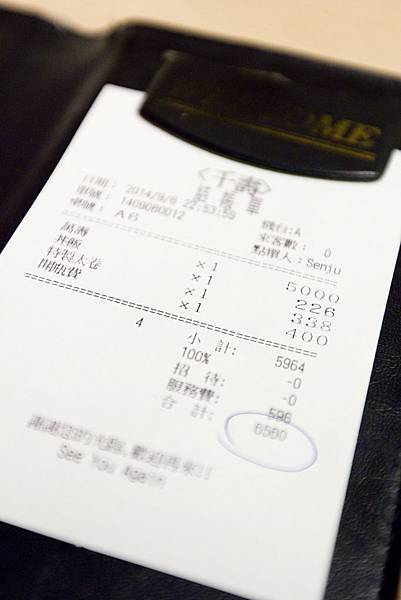 千壽會員制日本料理初訪-1