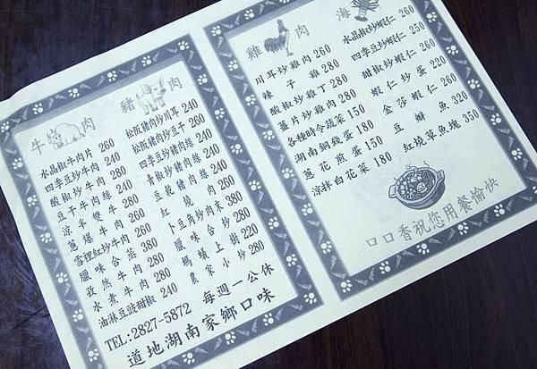 口口香湖南菜初訪-21
