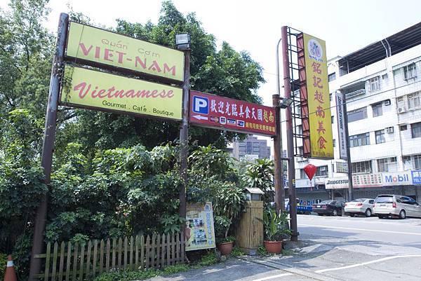銘記越南美食初訪-28