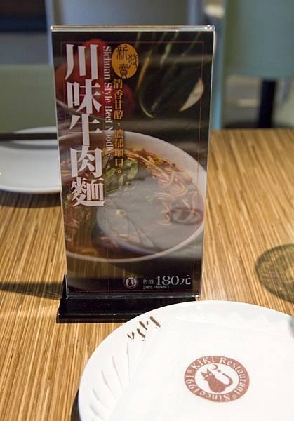 Kiki川菜延吉創始店-2
