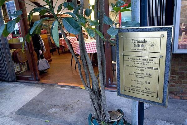 澳門法蘭度餐廳-27