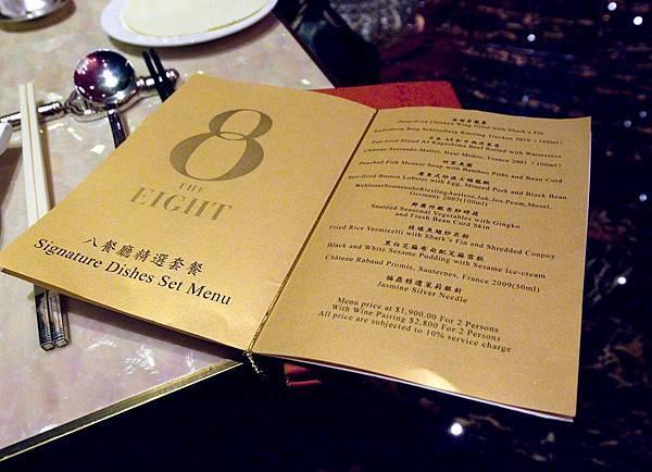 8餐廳初訪-27