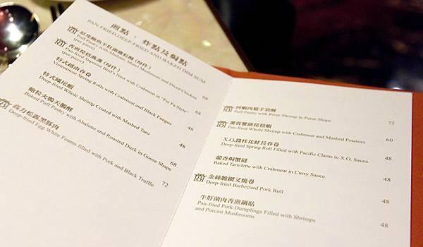 8餐廳初訪-16