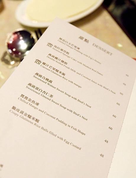 8餐廳初訪-15