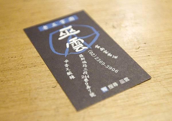 巫雲-12