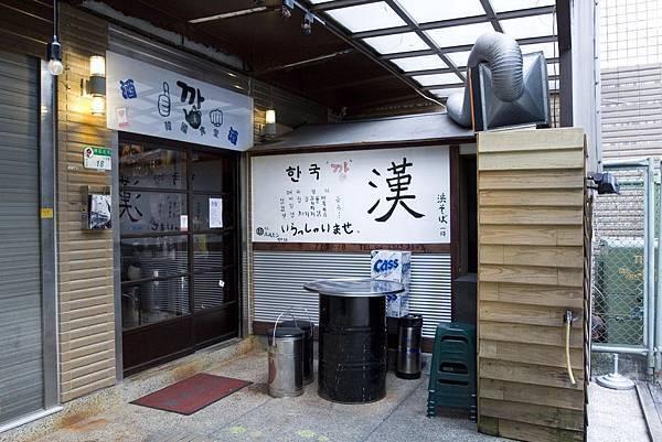 漢 韓國食堂(깡)中山店 - 20