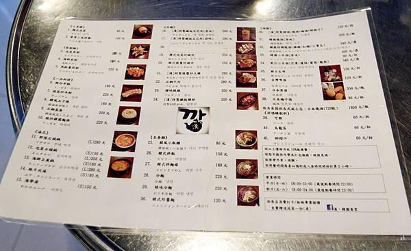 漢 韓國食堂(깡)中山店 - 15