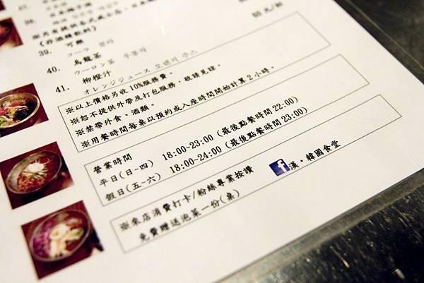 漢 韓國食堂(깡)中山店 - 13