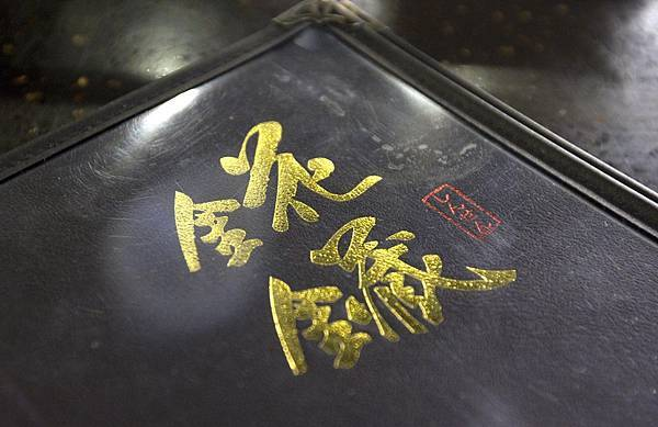 錵鑶日本料理(伊通店)-34