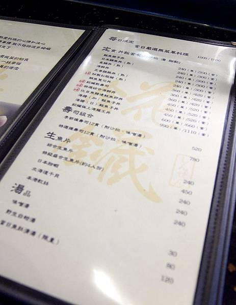 錵鑶日本料理(伊通店)-32