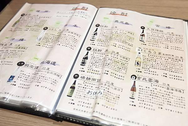 天晴居酒屋 - 16