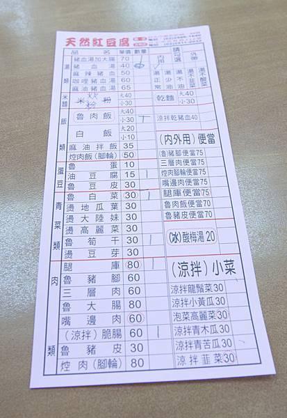天然紅豆腐吉林路店 - 15